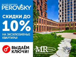 ЖК PerovSky Выдаем ключи!